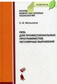 Купить книгу почтой в интернет магазине Книга Perl для профессиональных программистов. Регулярные выражения. Мельников
