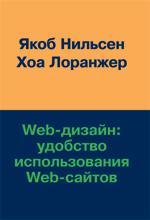 Купить Книга Web-дизайн: удобство использования Web-сайтов. Якоб Нильсен