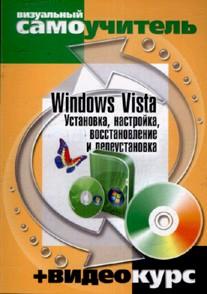 Купить книгу почтой в интернет магазине Книга Windows Vista. Установка, настройка, восстановление и переустановка: визуальный самоучитель +