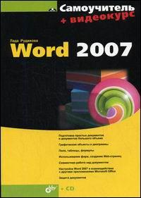 Купить книгу почтой в интернет магазине Книга Самоучитель Word 2007. Рудикова (+CD)