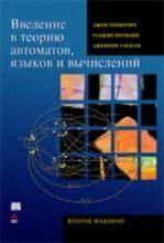 Купить Книга Введение в теорию автоматов, языков и вычислений. Хопкрофт. Вильямс
