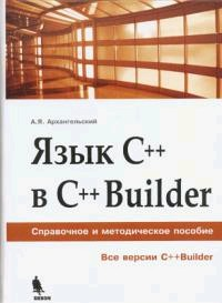 Книга Язык С++ в С++ Builder. Справочное и методическое пособие(Все версии C++Builder). Архангельский