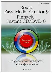 Купить книгу почтой в интернет магазине Книга Roxio Easy Media Creator 9. Pinnacle Instant CD/DVD 8. Создаем диски. Быстрый старт. Русецкий