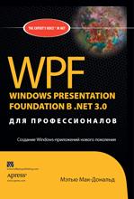 Купить книгу почтой в интернет магазине Книга WPF: Windows Presentation Foundation в NET 3.0 для профессионалов. Мэтью Мак-Дональд