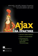 Купить книгу почтой в интернет магазине Книга Ajax на практике. Дейв Крейн