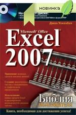 Купить книгу почтой в интернет магазине Книга Библия пользователя. Microsoft Office Excel 2007. Джон Уокенбах