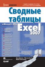 Купить книгу почтой в интернет магазине Книга Сводные таблицы в Microsoft Office Excel 2007. Джелен