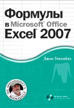 Купить книгу почтой в интернет магазине Книга Формулы в Microsoft Office Excel 2007. Уокенбах