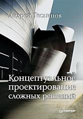 Купить книгу почтой в интернет магазине Книга Концептуальное проектирование сложных решений.Теслинов