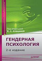 Купить книгу почтой в интернет магазине Книга Гендерная психология. Практикум. 2-е изд. Клецина