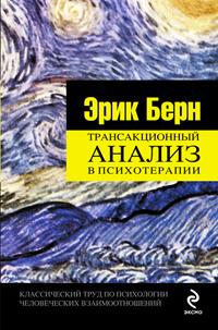 Купить книгу почтой в интернет магазине Книга Трансакционный анализ в психотерапии. Берн