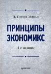 Купить книгу почтой в интернет магазине Книга Принципы экономикс: Учебник для вузов. 4-е изд.Мэнкью