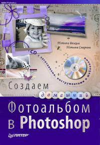 Купить книгу почтой в интернет магазине Книга Создаем домашний фотоальбом в Photoshop. Скрапы, рамочки, эффекты.Волкова (+CD)