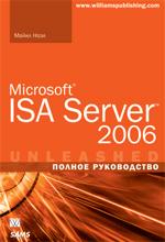 Купить книгу почтой в интернет магазине Книга Microsoft ISA Server 2006. Полное руководство. Ноэл