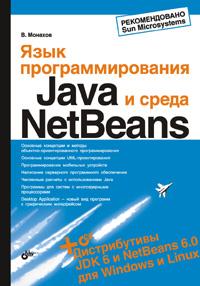 Купить книгу почтой в интернет магазине Книга Язык программирования Java и среда NetBeans. 3-е изд.Монахов (+CD)