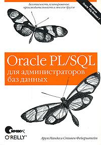 Книга Oracle PL/SQL для администраторов баз данных. Нанда
