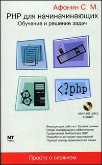 Купить книгу почтой в интернет магазине Книга PHP для начинающих. Обучение и решение задач. Афонин (+CD)