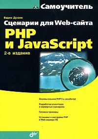 Самоучитель.создание web-сайтов 2 видеокурса на cd мощный движок сайта на файлах