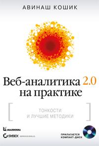 Купить книгу почтой в интернет магазине Веб-аналитика 2.0 на практике. Тонкости и лучшие методики +СD. Кошик