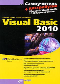 Купить книгу почтой в интернет магазине Книга Самоучитель Visual Basic 2010. Дукин (+дистрибутив DVD)