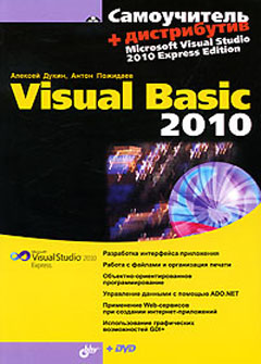 Книга Самоучитель Visual Basic 2010. Дукин (+дистрибутив DVD)