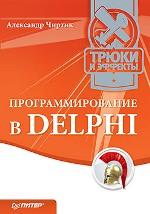 Купить книгу почтой в интернет магазине Книга Программирование в Delphi. Трюки и эффекты. Чиртик