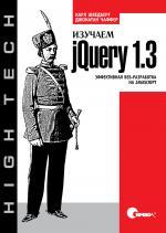 Купить книгу почтой в интернет магазине Книга Изучаем jQuery 1.3. Эффективная веб-разработка на JavaScript. Чаффер