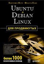 Купить книгу почтой в интернет магазине Книга Ubuntu и Debian Linux для продвинутых: более 1000 незаменимых команд. Негус