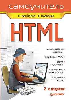 Купить книгу почтой в интернет магазине HTML. Самоучитель. 2-е изд. Комолова