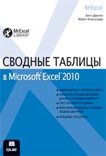 Купить книгу почтой в интернет магазине Сводные таблицы в Microsoft Excel 2010. Джелен