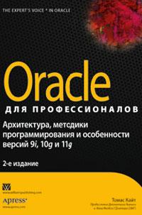 Купить книгу почтой в интернет магазине Oracle для профессионалов: архитектура, методики программирования и особенности версий 9i, 10g и 11g. Томас Кайт