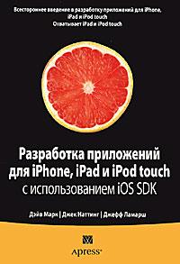 Купить книгу почтой в интернет магазине Разработка приложений для iPhone, iPad и iPod touch с использованием iOS SDK. Марк
