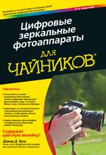 Купить книгу почтой в интернет магазине Цифровые зеркальные фотоаппараты для чайников. 3 изд. Дэвид Буш