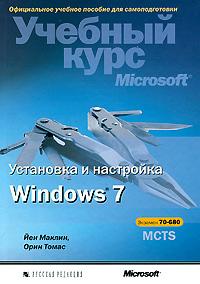 Купить книгу почтой в интернет магазине Установка и настройка Windows 7. Учебный курс Microsoft (+CD). Маклин