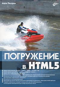 Купить Погружение в HTML5. Пилгрим