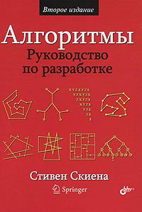 Купить книгу почтой в интернет магазине Алгоритмы. Руководство по разработке. 2-е изд. Скиена