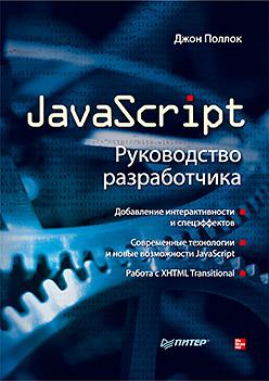 Купить книгу почтой в интернет магазине JavaScript. Руководство разработчика. Поллок