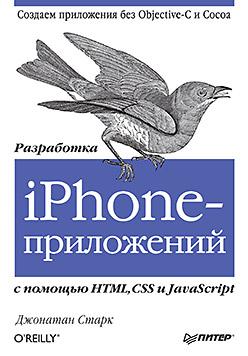 Купить книгу почтой в интернет магазине Разработка iPhone-приложений с помощью HTML, CSS и JavaScript. Старк