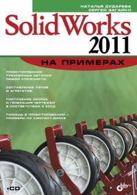 Купить книгу почтой в интернет магазине SolidWorks 2011 на примерах. Дударева