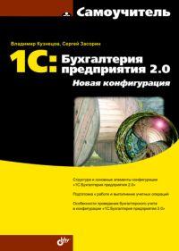 Купить книгу почтой в интернет магазине 1С:Бухгалтерия предприятия 2.0. Новая конфигурация. Кузнецов
