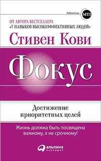 Купить книгу почтой в интернет магазине Фокус: Достижение приоритетных целей. Стивен Кови
