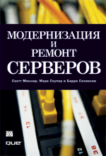 Купить книгу почтой в интернет магазине Книга Модернизация и ремонт серверов. Скотт Мюллер