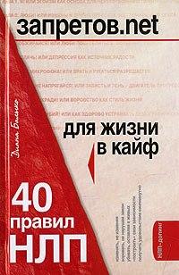 Купить книгу почтой в интернет магазине Книга Запретов.net. 40 правил НЛП для жизни в кайф. Балыко