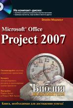 Купить книгу почтой в интернет магазине Книга Библия пользователя. Microsoft Office Project 2007. Мармел