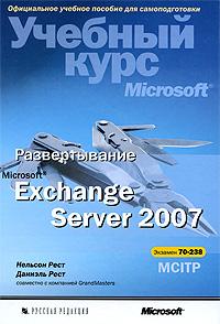 Купить книгу почтой в интернет магазине Книга Развертывание Microsoft Exchange Server 2007. Учебный курс Microsoft. Рест (+CD)