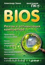 Купить книгу почтой в интернет магазине Книга BIOS. Разгон и оптимизация компьютера. Заика