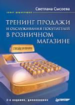 Купить книгу почтой в интернет магазине Книга Тренинг продажи и обслуживания покупателей в розничном магазине. 2-е изд. Сысоева