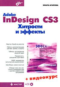 Купить книгу почтой в интернет магазине Книга Adobe InDesign CS3 Хитрости и эффекты + Видеокурс (на CD-ROM). Агапова
