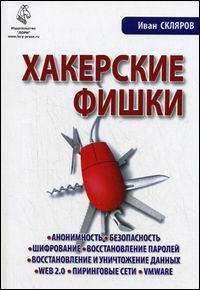 Купить книгу почтой в интернет магазине Книга Хакерские фишки. Скляров