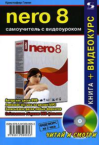 Купить книгу почтой в интернет магазине Книга NERO 8. Самоучитель с видеоуроком. Гленн